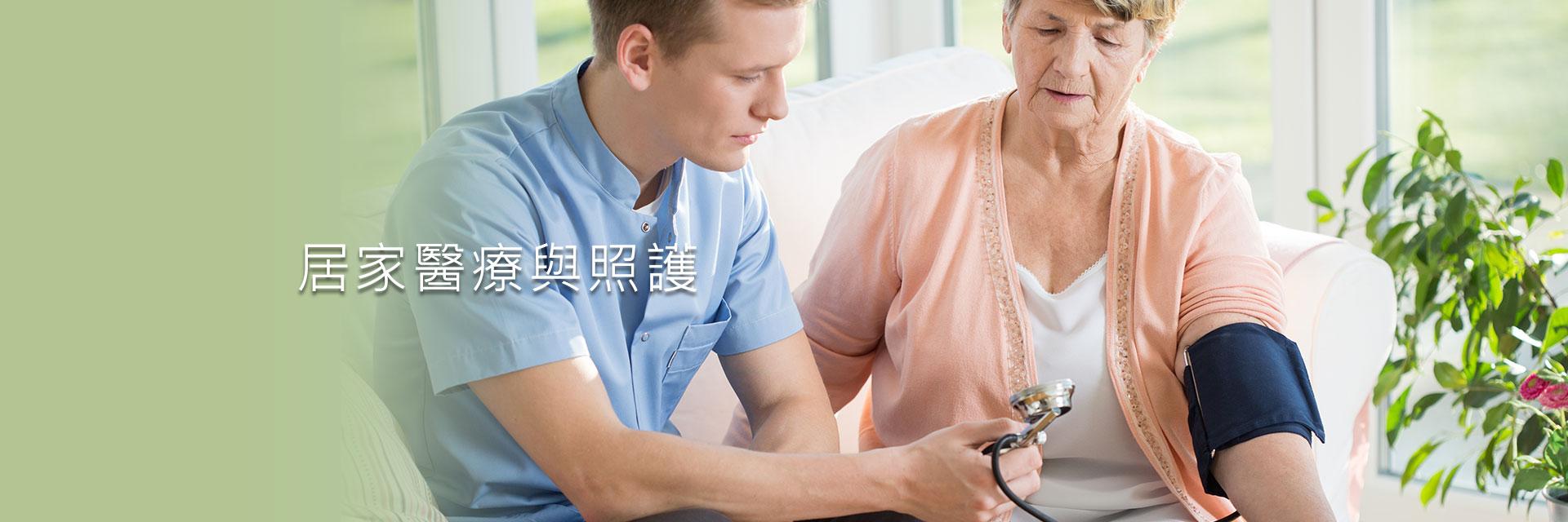居家醫療與照護